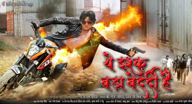Bhojpuri movie Ye Ishq Bada Bedardi 2018 wiki, full star-cast, Release date, Actor, actress, Song name, photo, poster, trailer, wallpaper