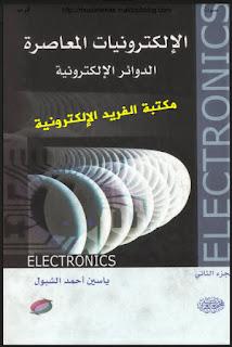 تحميل كتاب الإلكترونيات المعاصرة الجزء الثاني ج2 ـ الدوائر الإلكترونية مجانا برابط مباشر