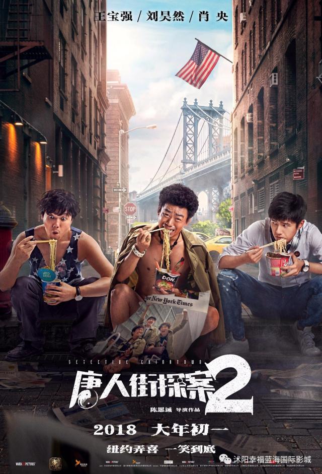 Thám Tử Phố Tàu 2 - Detective Chinatown 2 ()