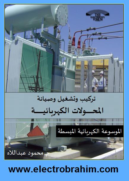 تحميل الكتاب الشامل فى المحـولات الكهربائيـة تركيب وتشغبل وصيانة الموسوعة الكهربائية المبسطة.