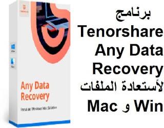 برنامج Tenorshare Any Data Recovery 6.4.0 لأستعادة الملفات Win و Mac