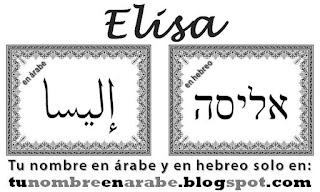 Elisa en hebreo y arabe para tatuajes