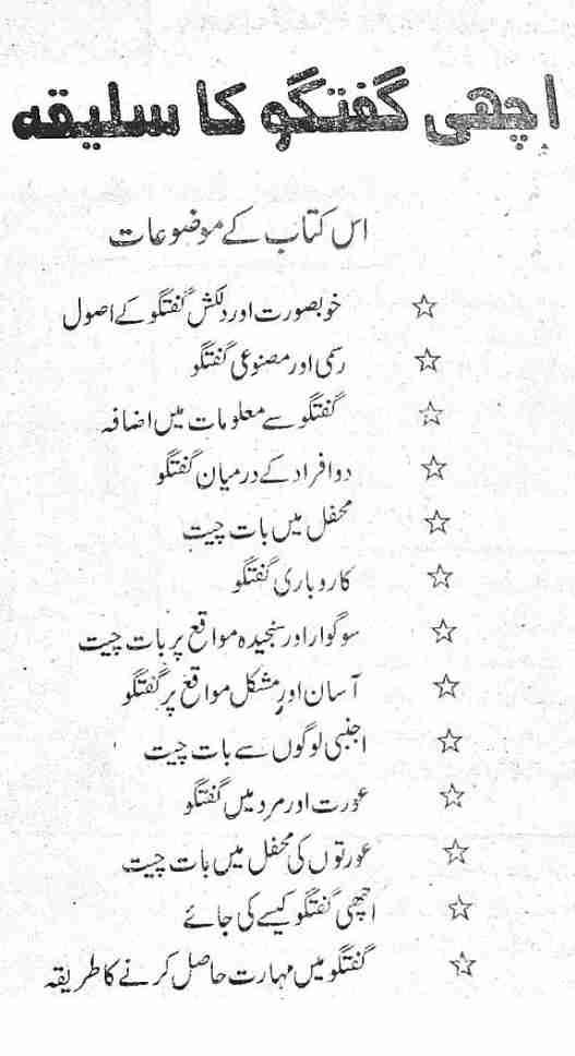 Achi Guftugu Ka Saleeqa by Shaheen Iqbal M A