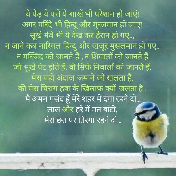 Positive Thinking Quotes Hindi: Images Hi Images Shayari : Hindi Kavita Poems 2016 With Image