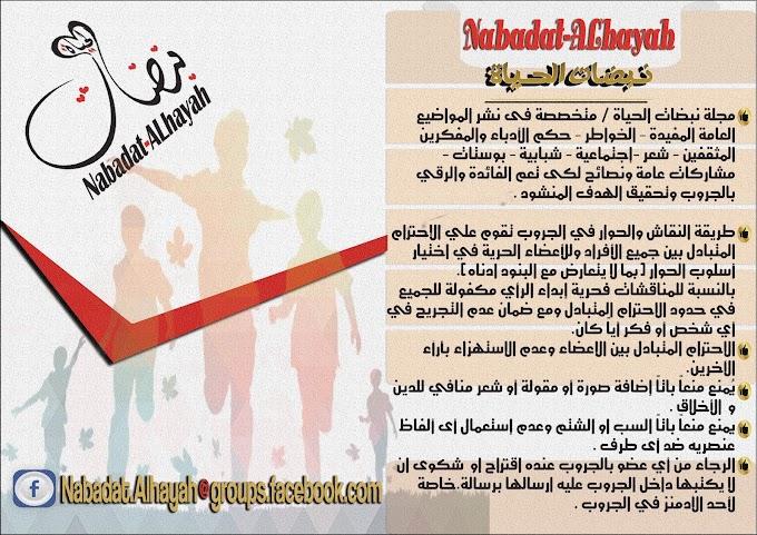 إطلاق مجلة نبضات الحياة - Nabadat Alhayah عبر الفيس بوك
