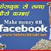 Facebook Se Paise Kamane Ke Tarike in Hindi Urdu फेसबुक से रूपए कमाने के तरीके