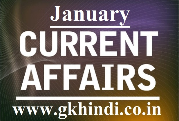 Current affairs 2020 January in hindi करंट अफेयर्स समसामयिक