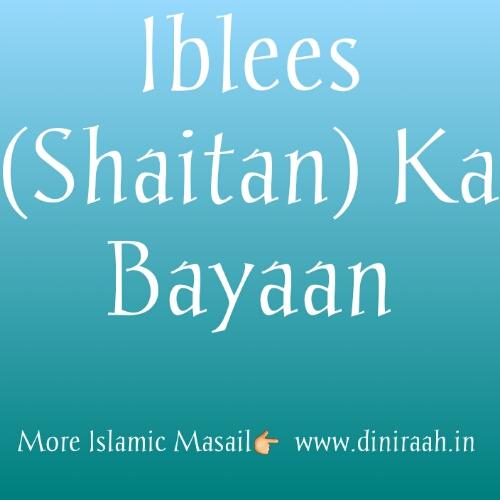 Iblees (Shaitan) Ka Bayaan - www diniraah in