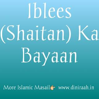Iblees (Shaitan) Ka Bayaan