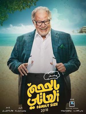 IMDB بالعربي قائمة مسلسلات رمضان 2018 List of Ramadan Series this year