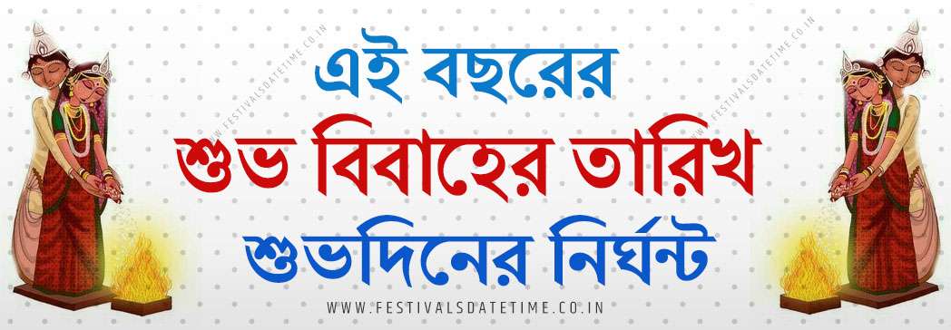 2019 Bengali Marriage Dates, 1426 Shuvo Bibaho Dates - 1426 Shuvodinr Nirghonto