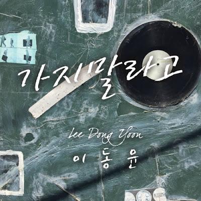 [Single] Lee Dong Yoon – 가지말라고