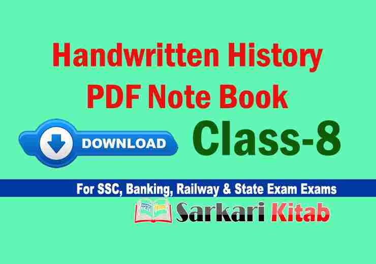 Ncert 8th Class History Book