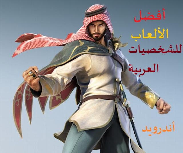 أفضل ألعاب للشخصيات العربية على الأندرويد