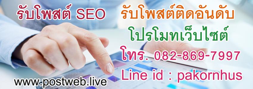 รับโพสต์โปรโมทเว็บไซต์, รับจ้างโพสราคาถูก, รับจ้างโพสต์โฆษณา @ www.postweb.live