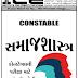 SAMAJ SHASTRA STUDY MATERIALS FOR POLICE CONSTABLE EXAM BY ICE ACADEMY RAJKOT Samaj Shastra Material For Police Constable Exam