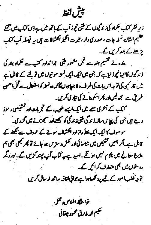 Hikmat Books in Urdu Free Download Hukama Ki Zindagion