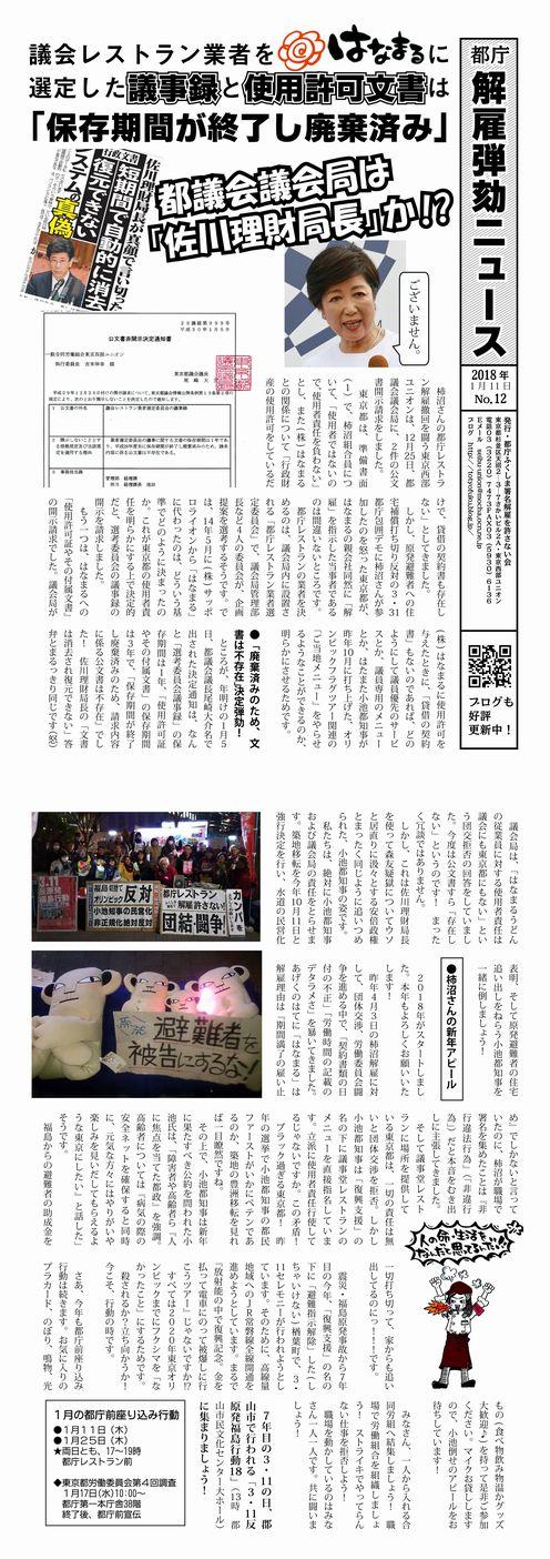 http://totyofuku.blog.jp/no.12.pdf