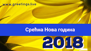 Happy New year in Serbian Срећна нова година ( Srećna nova godina )