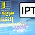 احصل يوميا على سيرفرات IPTV تشتغل بقوة على الانترنت الضعيف .. لن تجد افضل من هذا الموقع !