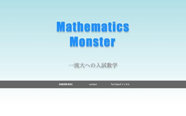 学習塾Rootがお勧めする無料のeラーニング・ウェブサイト「数学モンスター」