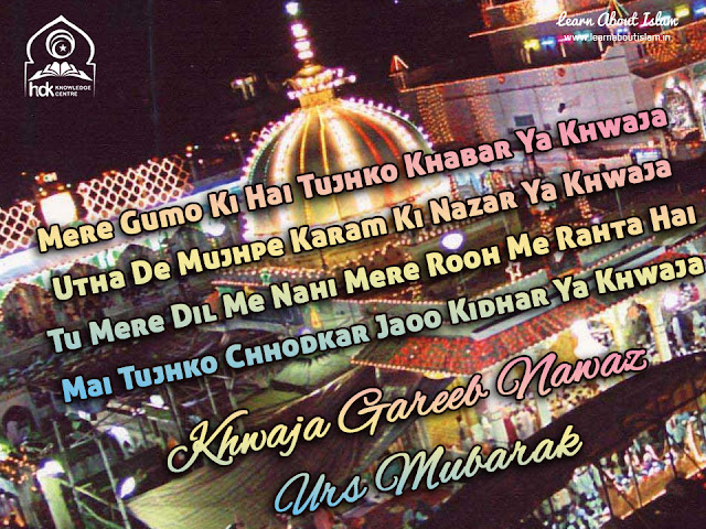 Urs Mubarak Messages, Quotes, Naat and Manqabats