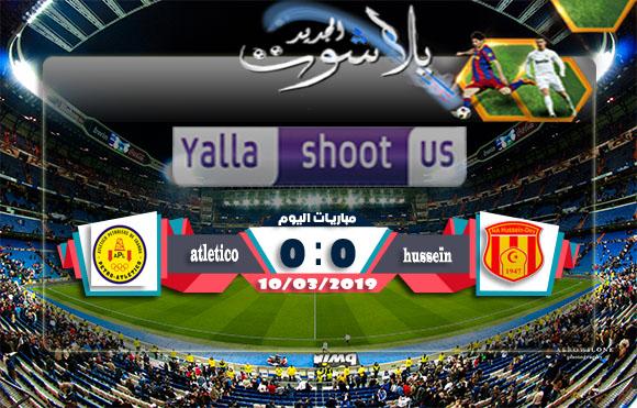 اهداف مباراة نصر حسين داي وبيترو اتلتيكو اليوم 10-03-2019 كأس الكونفيدرالية الأفريقية