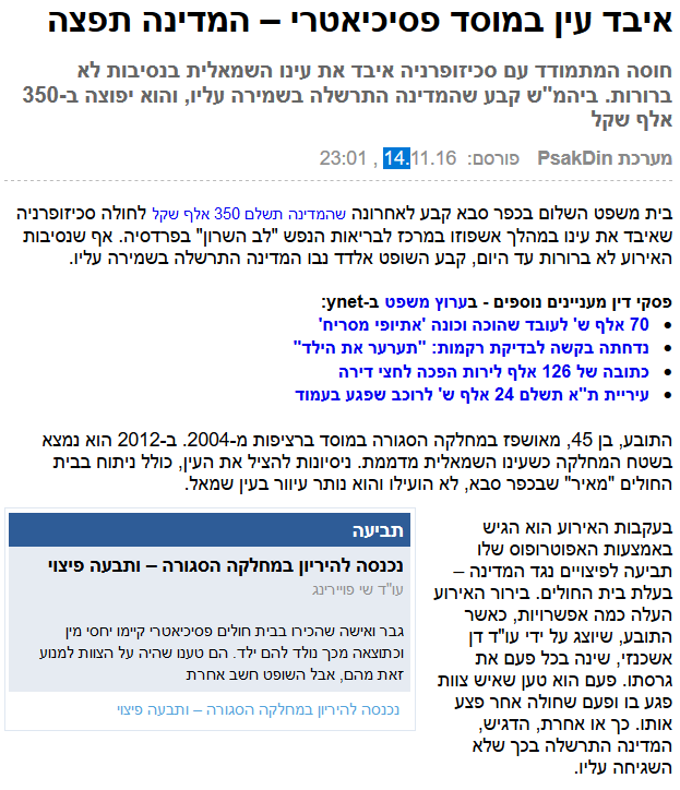 14.11.2015 , ynet - איבד עין במוסד פסיכיאטרי – המדינה תפצה , מערכת PsakDin ,