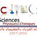 مباريات الأولمبياد في الفيزياء والكيمياء والبيولوجيا برسم السنة الدراسية 2016-2017