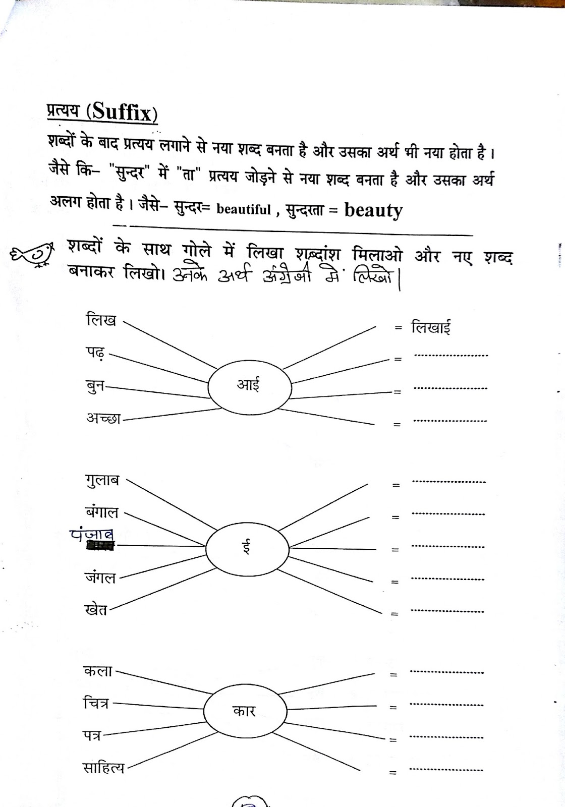 Hindi Grammar Work Sheet Collection For Classes 5 6 7 Amp 8 Prefix And Suffix Work Sheets For