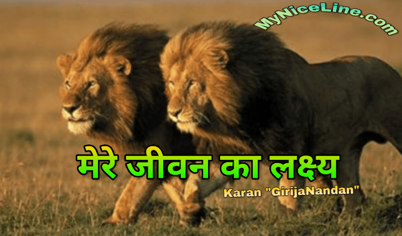 मेरे जीवन का लक्ष्य प्रेरणादायक कहानी | जीवन लक्ष्य | lion story in hindi. what are your goals story in hindi. best motivational story on lion animal with moral