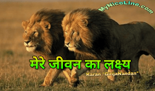 मेरे जीवन का लक्ष्य प्रेरणादायक कहानी   जीवन लक्ष्य   lion story in hindi. what are your goals story in hindi. best motivational story on lion animal with moral