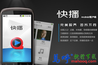 手機版 快播 APK / APP 下載,Qvod Player Android APP Download,免費線上直播電影、電視軟體APP