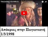 https://vostiniotis.blogspot.com/2017/02/blog-post_26.html