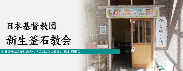 日本基督教団新生釜石教会
