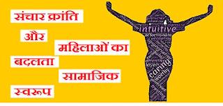 women in india nibandh