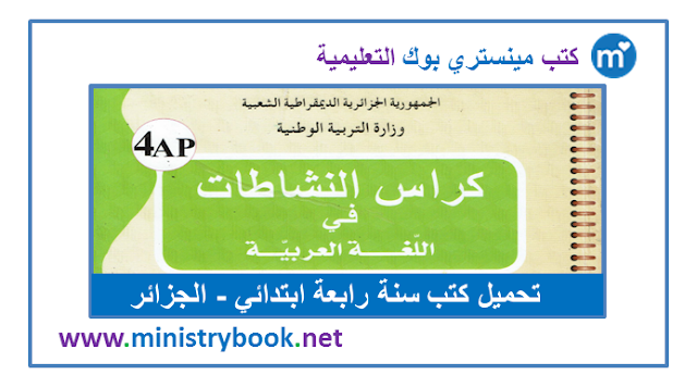 كراس نشاطات اللغة العربية للسنة الرابعة ابتدائي 2020-2021-2022-2023