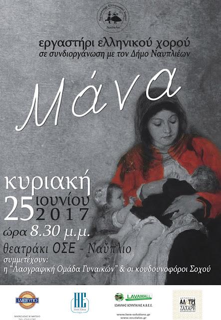 Ετήσια εκδήλωση του Εργαστηρίου Ελληνικού Χορού αφιερωμένη στη Μάνα