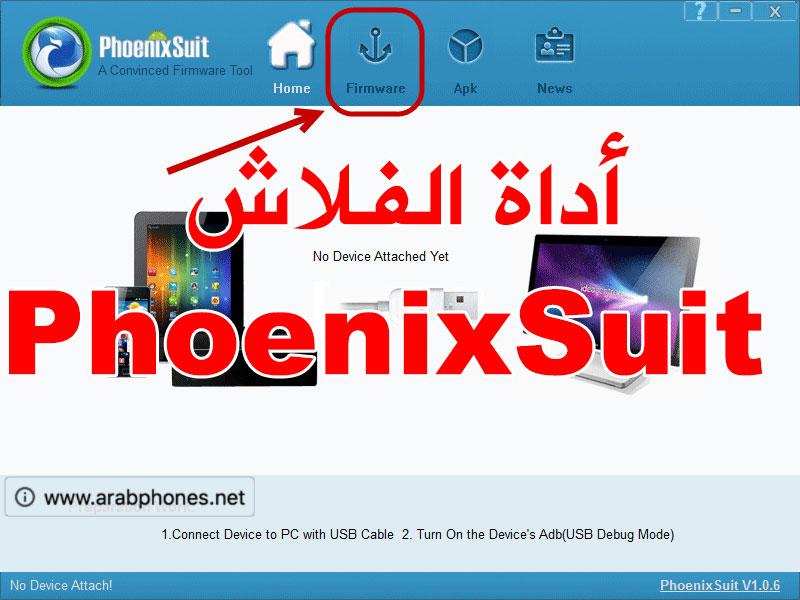 تحميل برنامج PhoenixSuit لتفليش الهاتف و التابلت الصيني