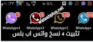 تحميل 4 نسخ واتساب بلس أبو صدام 2017