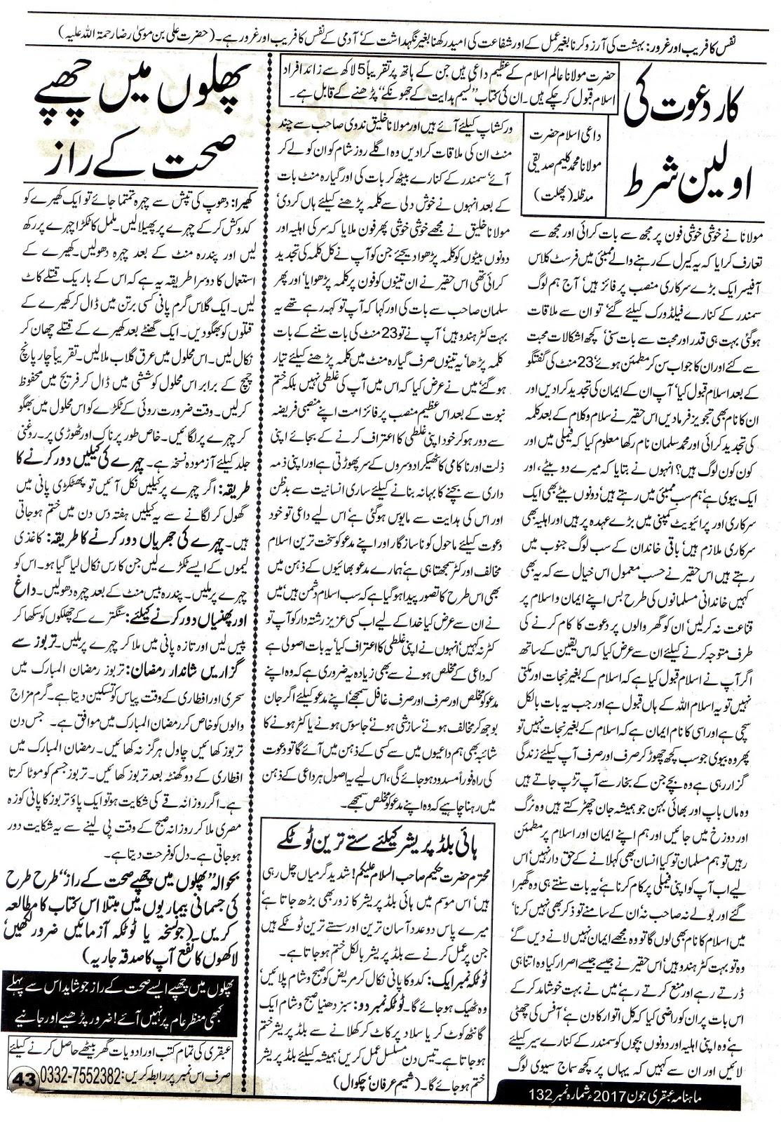 Page 43 Ubqari Magazine June 2017