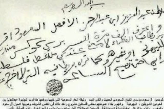 dokumen GILA !!! Raja wahabi serahkan tanah palestina ke inggris dan yahudi