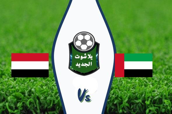 المنتخب اليمني يخسر مباراته الأولى في خليجي24 أمام المنتخب الإماراتي بثلاثة أهداف دون مقابل