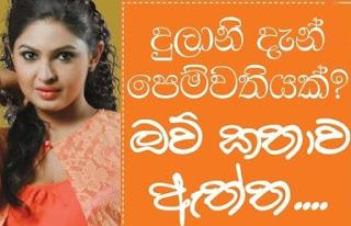 Sri Lanka Actress Dulani Anuradha