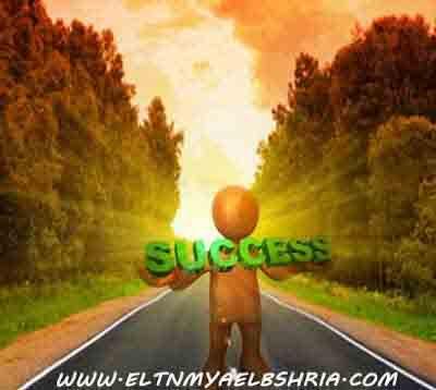 سلسلة اسرار النجاح فى الحياه - موقع التنمية البشرية