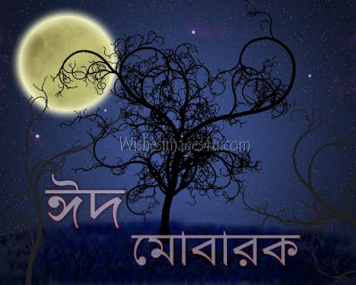 ঈদ মোবারক Desktop Wallpapers 2019