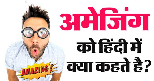 Amazing in Hindi