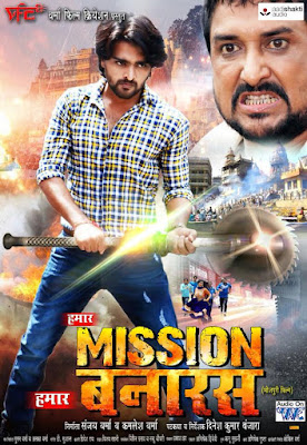 Hamar Mission Hamar Banaras