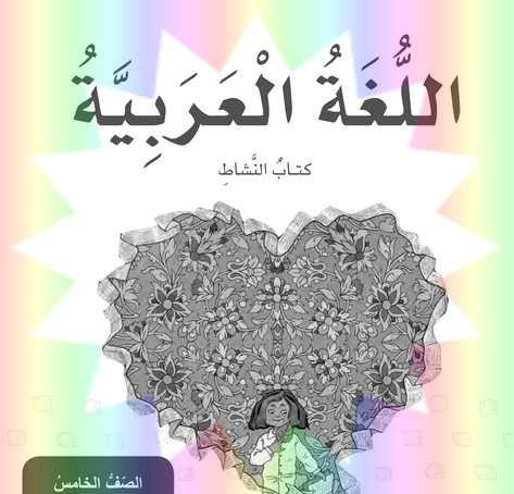 حل كتاب الطالب مادة اللغة العربية للصف الخامس الفصل الدراسي الأول - مناهج الامارات