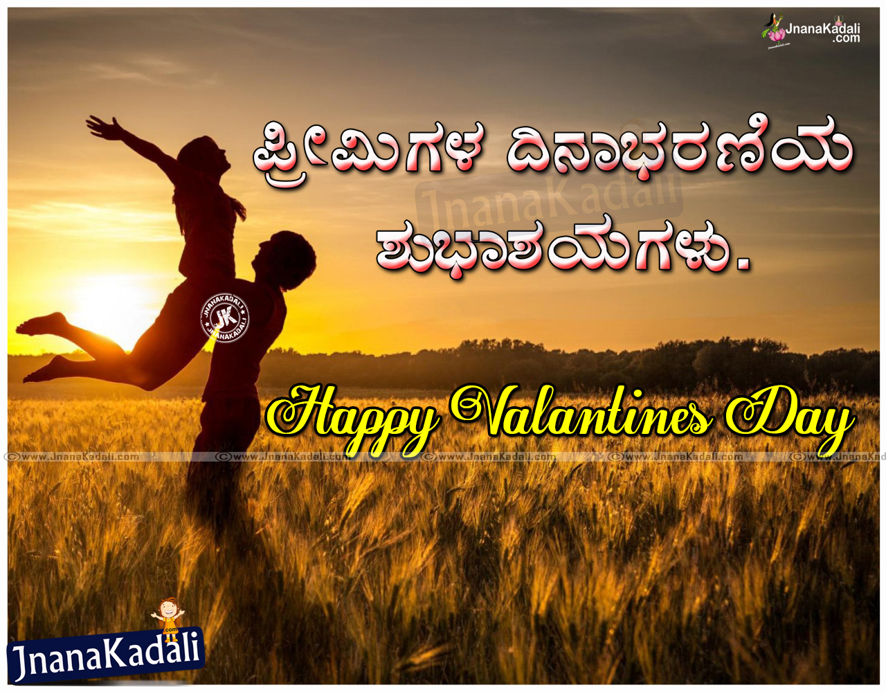 Kannada Valentines Day Shubhashaya Hd Wallpapers Jnana Kadali